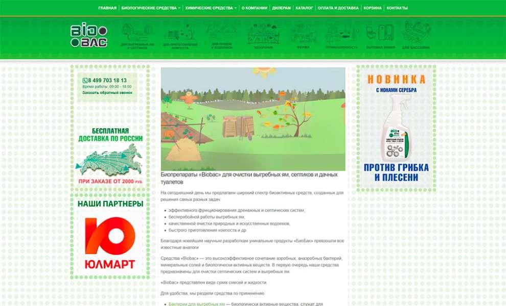Biobac.ru